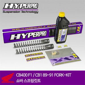 HONDA CB400 F1 / CB1 89-91 FORK-KIT 앞쇼바 스프링킷트 올린즈 하이퍼프로