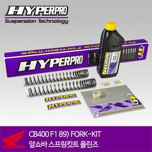 HONDA CB400 F1 89> FORK-KIT 앞쇼바 스프링킷트 올린즈 하이퍼프로