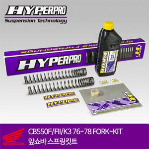 HONDA CB550F/FII/K3 76-78 FORK-KIT 앞쇼바 스프링킷트 올린즈 하이퍼프로