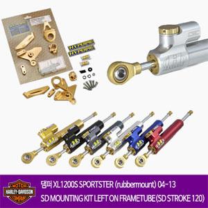 HARLEY DAVIDSON XL1200S SPORTSTER (rubbermount) 04-13 SD MOUNTING KIT LEFT ON FRAMETUBE(SD STROKE 120) 하이퍼프로 댐퍼 올린즈