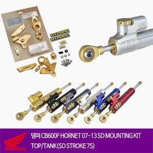 HONDA CB600F HORNET 07-13 SD MOUNTING KIT TOP/TANK(SD STROKE 75) 하이퍼프로 댐퍼 올린즈
