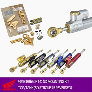 HONDA CBR650F 14> SD MOUNTING KIT TOP/TANK(SD STROKE 75 REVERSED) 하이퍼프로 댐퍼 올린즈