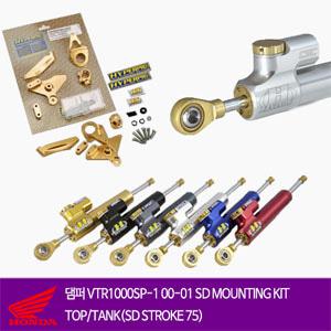 HONDA VTR1000SP-1 00-01 SD MOUNTING KIT TOP/TANK(SD STROKE 75) 하이퍼프로 댐퍼 올린즈