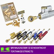 KAWASAKI NINJA250/300R 13> SD MOUNTING KIT TOP/TANK(SD STROKE 75) 하이퍼프로 댐퍼 올린즈