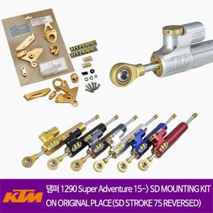 KTM 1290 Super Adventure 15-> SD MOUNTING KIT ON ORIGINAL PLACE(SD STROKE 75 REVERSED) 하이퍼프로 댐퍼 올린즈