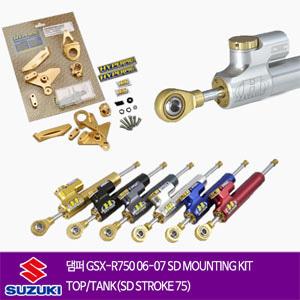 SUZUKI GSX-R750 06-07 SD MOUNTING KIT TOP/TANK(SD STROKE 75) 하이퍼프로 댐퍼 올린즈