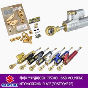 SUZUKI GSX-R750 08-16 SD MOUNTING KIT ON ORIGINAL PLACE(SD STROKE 75) 하이퍼프로 댐퍼 올린즈