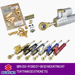 SUZUKI GSX-R1000 07-08 SD MOUNTING KIT TOP/TANK(SD STROKE 75) 하이퍼프로 댐퍼 올린즈