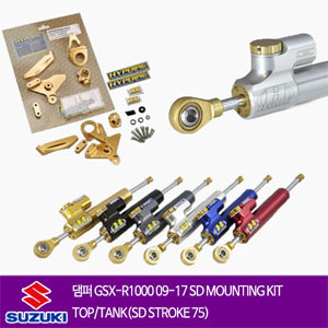 SUZUKI GSX-R1000 09-17 SD MOUNTING KIT TOP/TANK(SD STROKE 75) 하이퍼프로 댐퍼 올린즈