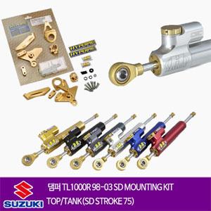 SUZUKI TL1000R 98-03 SD MOUNTING KIT TOP/TANK(SD STROKE 75) 하이퍼프로 댐퍼 올린즈