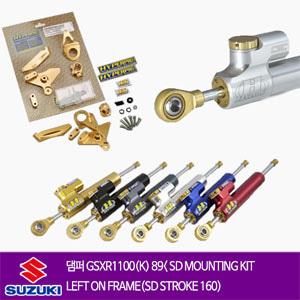 SUZUKI GSXR1100(K) 89< SD MOUNTING KIT LEFT ON FRAME(SD STROKE 160) 하이퍼프로 댐퍼 올린즈