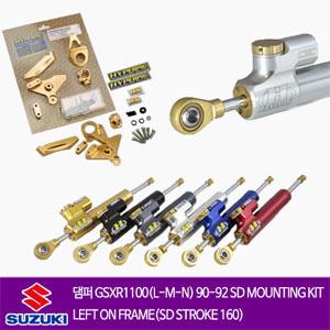 SUZUKI GSXR1100(L-M-N) 90-92 SD MOUNTING KIT LEFT ON FRAME(SD STROKE 160) 하이퍼프로 댐퍼 올린즈