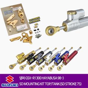 SUZUKI GSX-R1300 HAYABUSA 98-> SD MOUNTING KIT TOP/TANK(SD STROKE 75) 하이퍼프로 댐퍼 올린즈