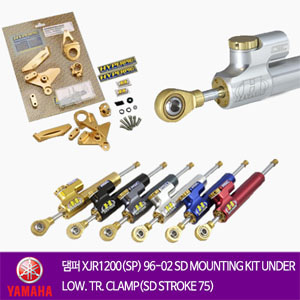 YAMAHA XJR1200(SP) 96-02 SD MOUNTING KIT UNDER LOW. TR. CLAMP(SD STROKE 75) 하이퍼프로 댐퍼 올린즈