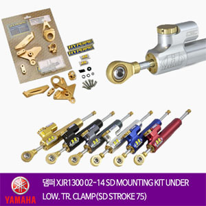 YAMAHA XJR1300 02-14 SD MOUNTING KIT UNDER LOW. TR. CLAMP(SD STROKE 75) 하이퍼프로 댐퍼 올린즈