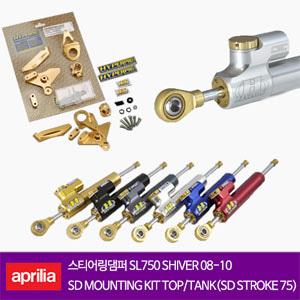 APRILIA SL750 SHIVER 08-10 SD MOUNTING KIT TOP/TANK(SD STROKE 75) 하이퍼프로 댐퍼 올린즈