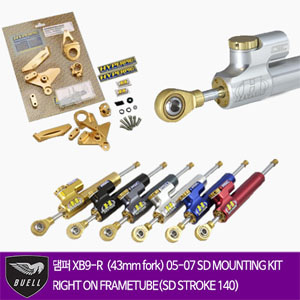 BUELL XB9-R (43mm fork) 05-07 SD MOUNTING KIT RIGHT ON FRAMETUBE(SD STROKE 140) 하이퍼프로 댐퍼 올린즈