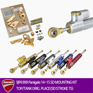 DUCATI 899 Panigale 14-15 SD MOUNTING KIT TOP/TANK ORIG. PLACE(SD STROKE 75) 하이퍼프로 댐퍼 올린즈