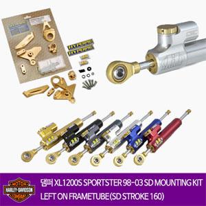 HARLEY DAVIDSON XL1200S SPORTSTER 98-03 SD MOUNTING KIT LEFT ON FRAMETUBE(SD STROKE 160) 하이퍼프로 댐퍼 올린즈