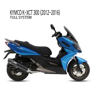 미브 K-XCT300 스트롱거 블랙 스틸 풀시스템 (2012-2016) 머플러 킴코