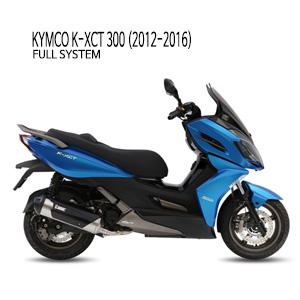 미브 K-XCT300 킴코 머플러 (2012-2016) 어반 스틸 풀시스템
