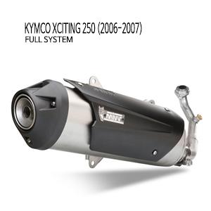 미브 익사이팅250 풀시스템 머플러 킴코 어반 스틸 (06-07)