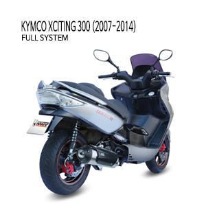 미브 익사이팅300 (2007-2014) 어반 스틸 풀시스템 머플러 킴코