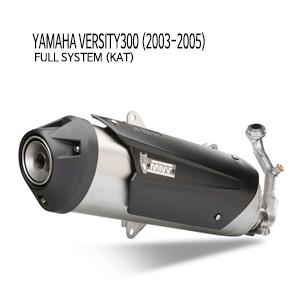 미브 버시티300 (03-05) 풀시스템(KAT) 머플러 야마하