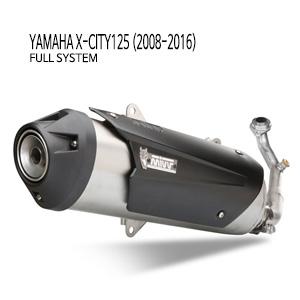 미브 X-CITY125 어반 스틸 풀시스템 (2008-2016) 머플러 야마하