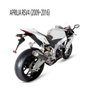 미브 RSV4 머플러 아프릴리아 (2009-2016) GP 슬립온
