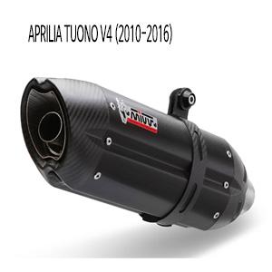 미브 투오노 V4 아프릴리아 수오노 블랙 (2010-2016) 스틸 슬립온 머플러