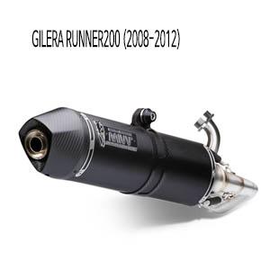 미브 러너200 스트롱거 블랙 스틸 (2008-2012) 풀시스템 머플러 질레라