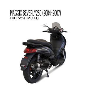 미브 비버리250 (KAT) 풀시스템 머플러 피아지오 (2004-2007) 어반 스틸