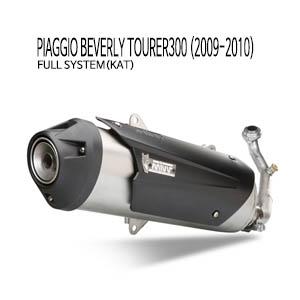 미브 비버리 투어러300 (09-10) 피아지오 머플러 어반 스틸 풀시스템(KAT)