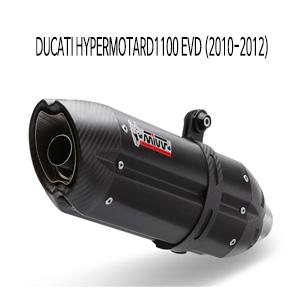 미브 하이퍼모타드1100 EVD 블랙 스틸 슬립온 머플러 두카티 (10-12) 수오노