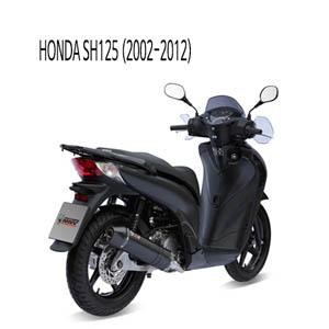 미브 SH125 스트롱거 블랙 스틸 (2002-2012) 풀시스템 머플러 혼다