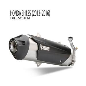 미브 SH125 머플러 혼다 (2013-2016) 어반 스틸 풀시스템