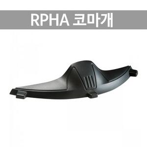 홍진 헬멧 코마개 BREATH DEFLECTOR