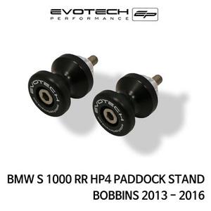 BMW S1000RR HP4 스윙암후크볼트슬라이더 2013-2016 에보텍