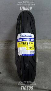 [미쉐린 오토바이 타이어]Pilot® Power 2CT [120/70-17]