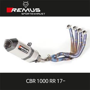 레무스 머플러 HONDA CBR1000RR 17- 풀티탄 레이싱용 풀시스템 (4-2-1) HIGH PERFORMANCE RACING SYSTEM