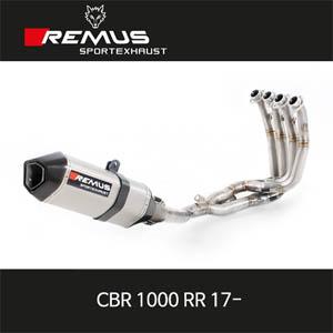레무스 머플러 HONDA CBR1000RR 17- 스틸 레이싱용 풀시스템 (4-2-1) HIGH PERFORMANCE RACING SYSTEM