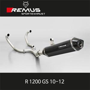 레무스 BMW R1200GS 10-12 핵사곤 풀시스템 no cat/no EEC 60mm 카본 아크라포빅