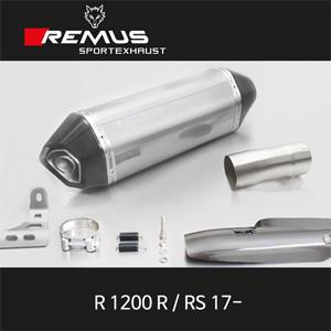 레무스 R1200R/RS 17- BMW  슬립온 카본가드/스테인레스 핵사곤 EC 66mm 아크라포빅