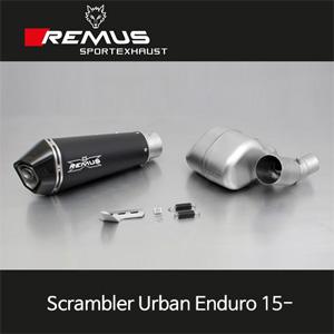 레무스 스크램블러 어반 엔듀로 15- 두카티 하이퍼콘 매니폴더 스틸블랙 슬립온 아크라포빅