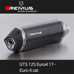 레무스 베스파 GTS125유로4 17- 스포츠 Euro 4cat. no heat shield 65mm 스틸블랙 카본 EC 풀시스템 아크라포빅