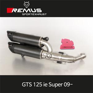레무스 베스파 GTS125ie 슈퍼 09- 듀얼쌍발 70주년 기념판 카본 슬립온 (가드,에어필터 포함) 아크라포빅
