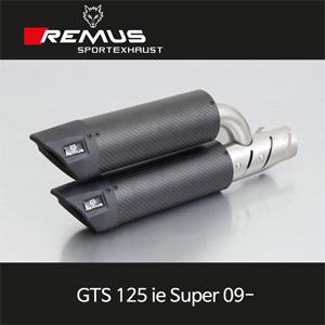 레무스 베스파 GTS125ie 슈퍼 09- 카본가드 슬립온 듀얼쌍발 아크라포빅