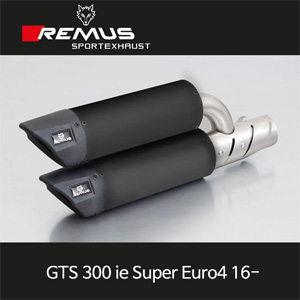 레무스 베스파 GTS300ie (16-)슈퍼유로4 Euro 4 cat 스틸블랙가드 듀얼쌍발 EC 슬립온 아크라포빅