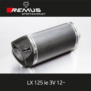 레무스 베스파 LX125ie 3V(12-) 스쿠터 RSC no heat shield 카본 55mm 풀시스템 아크라포빅